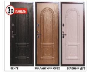 Двери входные Страж 3К 3D арка 3 цвета