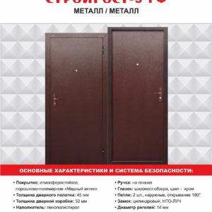 Входная дверь металлическая Стройгост 5 РФ Металл Металл